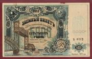 Старые бумажные деньги России и СССР-куплю