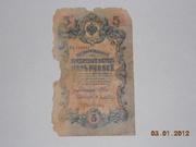 Кредитный билет 5 рублей 1909 года
