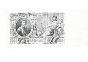 Продам 500 руб. 1912 года