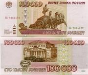 100000рублей 1995 года