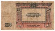 Продаю 250 рублей 1918 года
