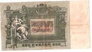 Продам 500 рублей 1918 года