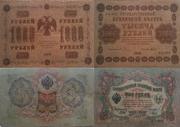 Продам старинные банкноты
