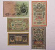 Продаются банкноты царского периода ( подборка).