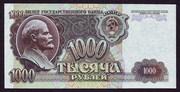 Банкноты России 1992г. в идеале