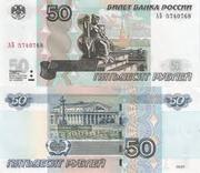 Банкнота номиналом пятьдесят рублей серии АБ