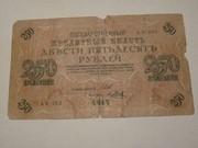 250 рублей 1917 года
