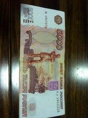Продам банкноту 1997 года 5000 рублей БЕЗ МОДИФИКАЦИЙ