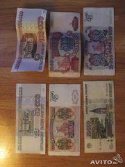 продам банкноты 1993, 1995 года (5000-100000)