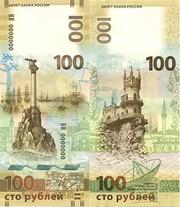 Банкноты 100 рублей Крым 2015 г