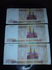 50000 рублей 1993 года(в наличии 3 купюры)
