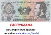 Распродажа коллекционных банкнот на сайте http://vk.com/bonist