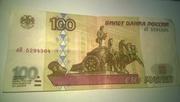 Редкие банкноты в хорошем состоянии без модификации 1997