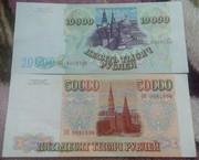 Продаю банкноты 1993 года номиналом 10000 и 50000 рублей