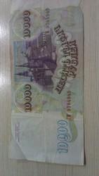 банкнота номиналом 10 000 рублей 1993 года серия ГМ 9784945