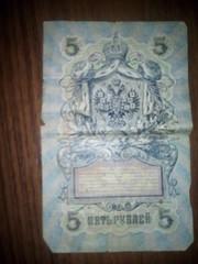царские деньги 1909 года